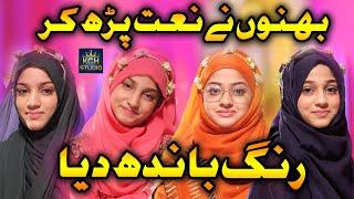 Best Naat Sharif 2021 Ghousia Sisters Aa Gyie Mustafa Ki Sawari KCH Studio