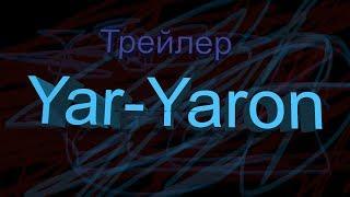 ТРЕЙЛЕР МОЕГО КАНАЛА Yar-Yaron