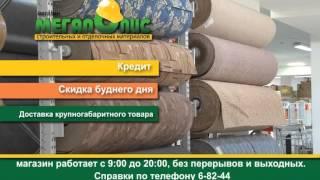 Большой магазин строительных материалов Мегаполис(, 2014-04-14T04:48:27.000Z)