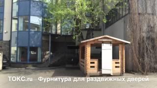 ТОКС - Фурнитура для раздвижных дверей(, 2016-04-29T12:27:07.000Z)