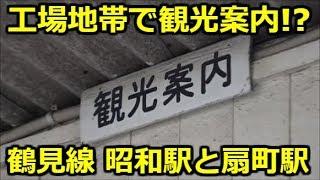 ここにも廃線が…。鶴見線 昭和駅と扇町駅周辺を観察します。