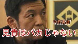 俳優の中野英雄(52)が18日、TOKYO MX「5時に夢中!」に生...