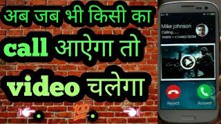 Video ringtone kaise set kare /  jab bhi koi call aayega to video chalega