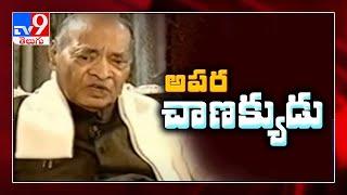 PV Narasimha Rao  : అపర చాణిక్యుడు    PV Narasimha Rao Centenary celebrations    Teleseries - TV9