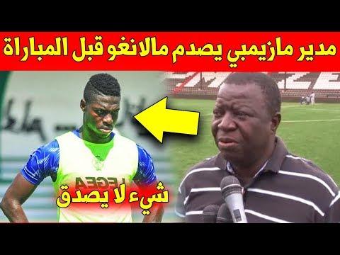 عاجل.. مازيمبي يفاجئ مالانغو بعدا التصريح قبل مباراة الرجاء و تي بي مازيمبي ?