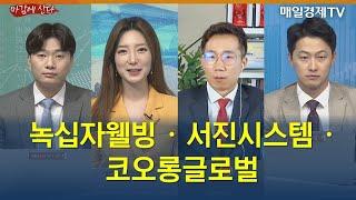 [마감에 산다] 녹십자웰빙ㆍ서진시스템ㆍ코오롱글로벌 / …