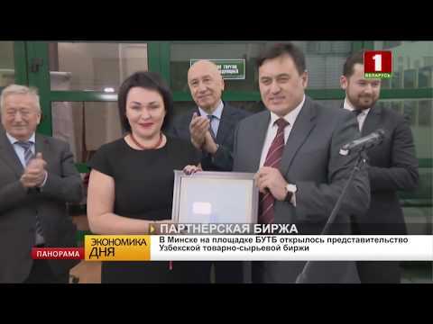 Торговая площадка Узбекской товарно сырьевой биржи открылась на БУТБ