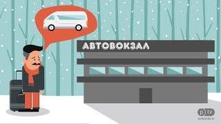 видео Касир авіаквитків | Дешеві авіаквитки онлайн Perelit.com.ua