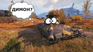 Приколы World of Tanks - СМЕШНЫЕ ситуации в WoT #50