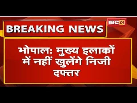 Bhopal: मुख्य इलाकों में नहीं खुलेंगे Private Office |किराना स्टोर, दूध, सब्जी, Medical खोलने की छूट
