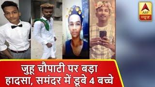मुंबई: जुहू चौपाटी पर बड़ा हादसा, समंदर में डूबे 4 बच्चे, एक शव मिला, 3 की तलाश जारी