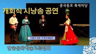 중국동포노래자랑 개회식행사 시낭송 공연 한중문화예술교류…