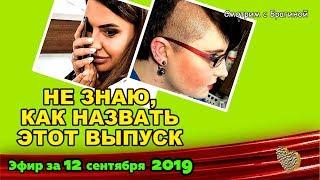 ДОМ 2 НОВОСТИ на 6 дней Раньше Эфира за 12 сентября  2019