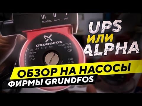 Сравнение циркуляционных насосов Grundfos. Что выбрать Ups или Alpha