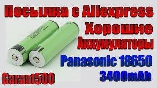 Посылка с Aliexpress, Хорошие аккумуляторы Panasonic 18650 3400mAh(Посылка с Aliexpress, Хорошие аккумуляторы Panasonic 18650 3400mAh Покупал тут - http://goo.gl/mC7yxp Aliexpress.com http://goo.gl/yRMLLP Группа..., 2014-03-07T12:09:55.000Z)