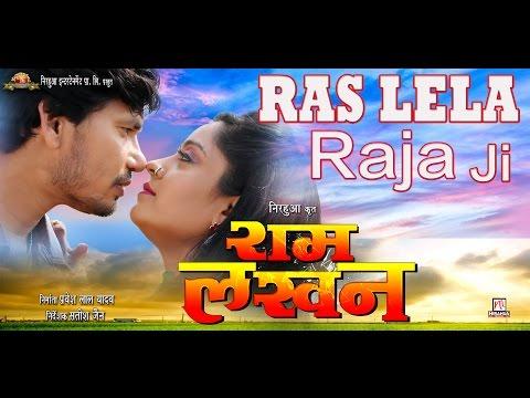 Aawa Rajaiya Mein Ras Lela Rajaji | Ram Lakhan | Pravesh Lal Yadav, Shubhi Sharma