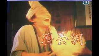 濟公調~善歌~越語字幕