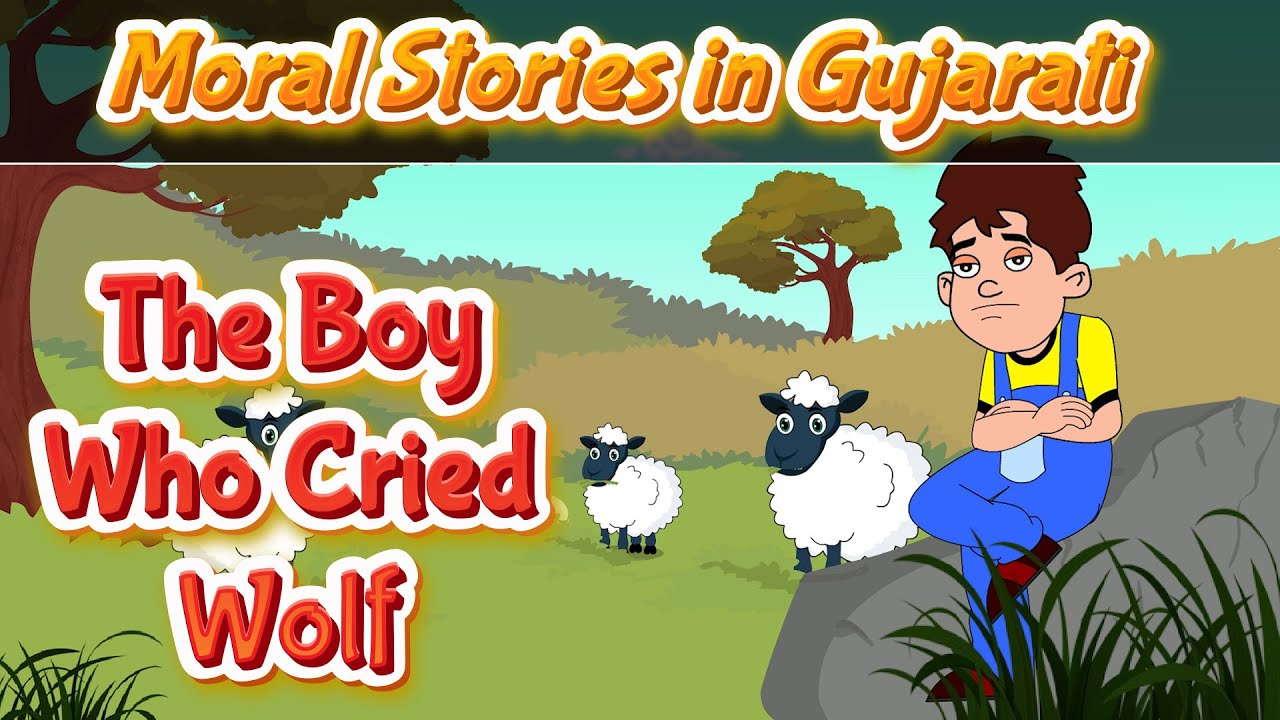 The Boy Who Cried Wolf Story in Gujarati | Moral Stories in Gujarati | Bedtime Stories | Pebbles