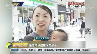 [国际财经报道]热点扫描 日本多地持续高温天气 50余人因中暑死亡| CCTV财经