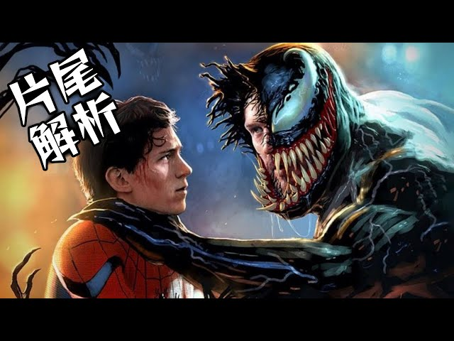 【片尾彩蛋解析】猛毒2:血蜘蛛-漫威多重宇宙要來了嗎!? 超粒方