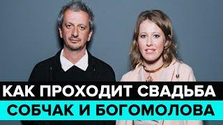 """""""Прямо и сейчас"""": как проходит свадьба Собчак и Богомолова - Москва 24"""