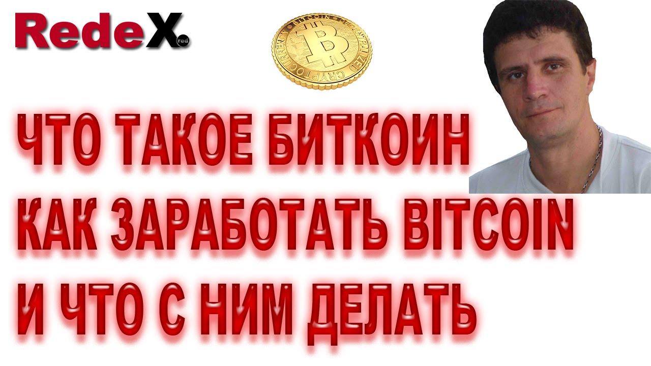 Redex заработок биткоин счетчик курса биткоин