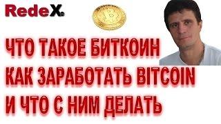 RedeX Что такое криптовалюта? Как и сколько можно заработать?( презентация)