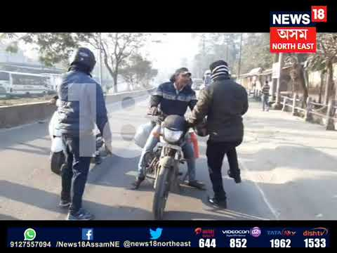 Assam bandh against Citizenship Bill