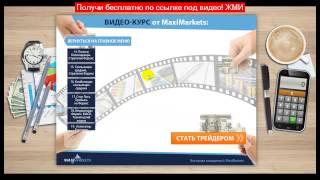 Видео обучение Forex (урок №1)