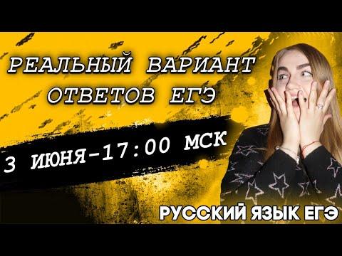 🔴ЕГЭ Русский Язык 2021 | Реальный вариант ответов ЕГЭ | Детальный разбор