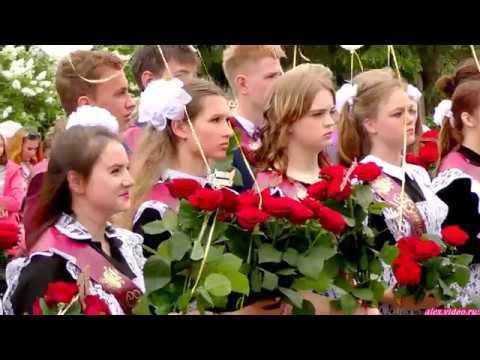 ПОСЛЕДНИЙ ЗВОНОК-2019.школа №2.г.Велиж.24.05.2019