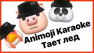 Animoji Karaoke — Тает лед