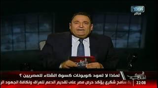 محمد على خير لمجلس النواب: إحنا مبنسودش الدنيا!