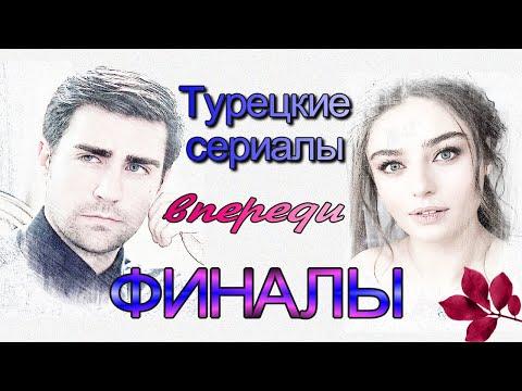 Турецкие сериалы - впереди ФИНАЛЫ