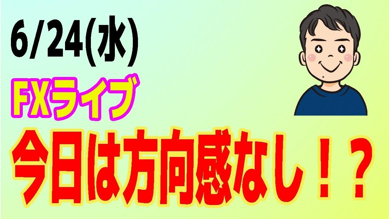 【FXライブ】2020/6/24 第63回 200万から1,000万を目指す生放送!!【現在1,950,152円】