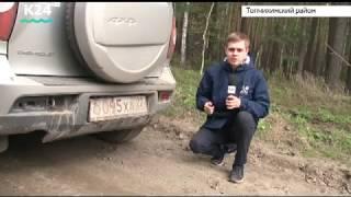 Единственная дорога до сел Чаузово и Листвянка Топчихинского района пришла в негодность