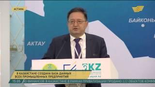 В Казахстане создана база данных всех промышленных предприятий