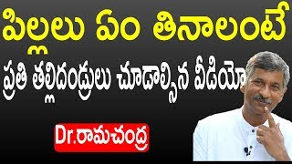 పిల్లలు ఏం తినాలంటే|Healthy Food For Children|Dr Ram Chandra|Dr RamaChandra Rao Diet|health mantra|