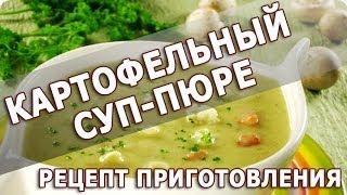 Рецепты блюд. Картофельный суп-пюре простой рецепт приготовления