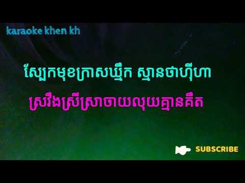 លក់ស្រែចូលបារ ភ្លេងសុទ្ធ - Luk Sre Chol Ba karaoke