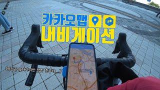 """[번외편] 카카오맵 """"자전거 내비게이션""""을 테스트해봤습니다(Feat. 갑과을) screenshot 4"""