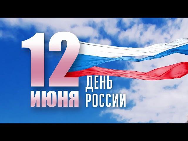 Полесск 12 июня 2020 День Росси Online концерт