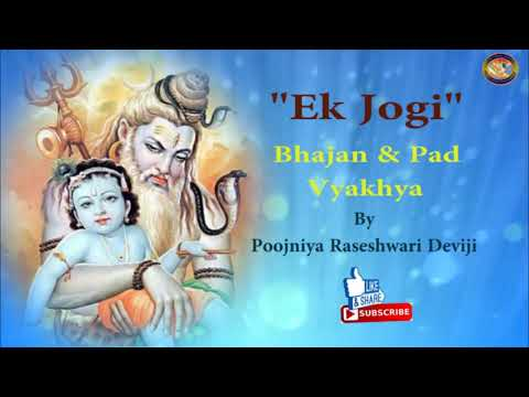 Ek Jogi: Lord Shiva Bhajan || When Lord Shiva came to Braj for Bal Krishna Darshan
