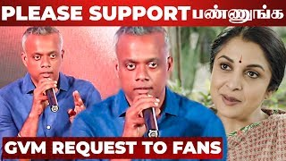 Gautham Menon Emotional At Queen Press Meet