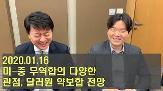 미-중 무역합의에 대한 다양한 관점 정리, 한국은행 기…