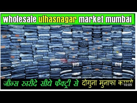 Buy Cheap Price Jeans from Factory Mumbai !! Ulhasnagar 5 no. jeans wholesale market