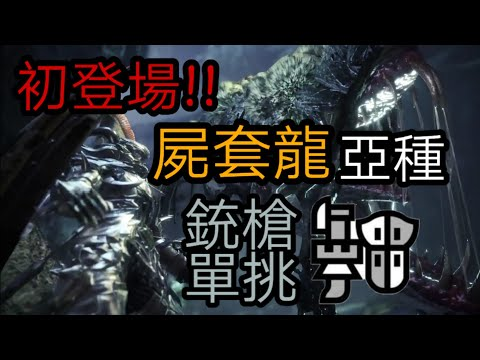《MHW Iceborne》初戰 霧瘴屍套龍!!就算進化成亞種,你依然是最弱的古龍= =