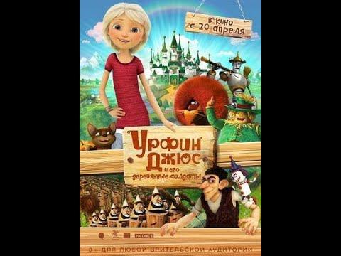 Мультфильм урфин джюс и его деревянные солдаты