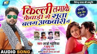 Lado Madhesiya Khushbu Raj - Bhojpuri Songs.mp3