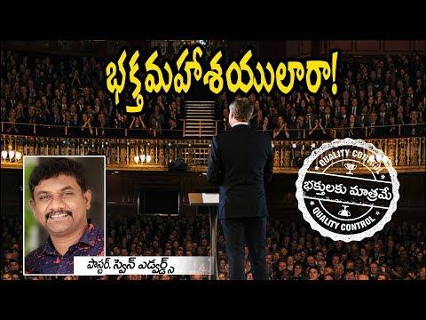 Latest New Telugu Christian Messages|| భక్తమహాశయులారా || Pastor.Sven Edwards